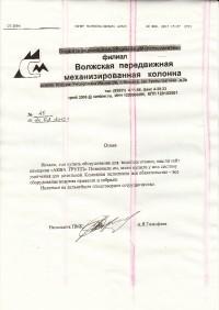 Фильтр для очистки воды в г. Казань. ВМК